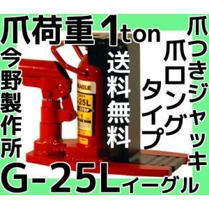 イーグル EAGLE 爪つきジャッキ G-25L 爪ロングタイプ 爪荷重1t 今野製作所 油圧ジャッキ 送料無料|tenyuumarket