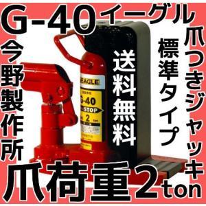 イーグル EAGLE 爪つきジャッキ G-40 標準タイプ 爪荷重2t 今野製作所 油圧ジャッキ 送料無料|tenyuumarket