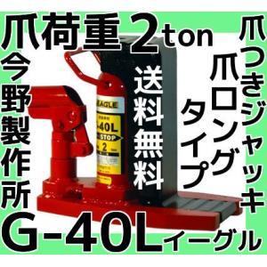 イーグル EAGLE 爪つきジャッキ G-40L 爪ロングタイプ 爪荷重2t 今野製作所 油圧ジャッキ 送料無料|tenyuumarket