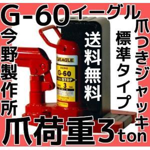イーグル EAGLE 爪つきジャッキ G-60 標準タイプ 爪荷重3t 今野製作所 油圧ジャッキ 送料無料|tenyuumarket