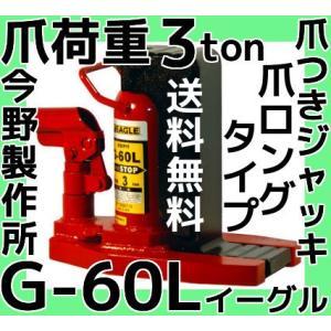 「現在納期かかります」イーグル EAGLE 爪つきジャッキ G-60L 爪ロングタイプ 爪荷重3t 今野製作所 油圧ジャッキ 送料無料|tenyuumarket