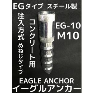 イーグルアンカー EG-10 1本 M10 EGタイプ スチール製 コンクリート用/注入方式 三価クロメートめっき ミリねじ「取寄せ品」 tenyuumarket