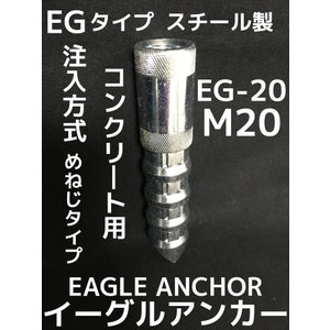 イーグルアンカー EG-20 1本 M20 EGタイプ スチール製 コンクリート用/注入方式 三価クロメートめっき ミリねじ「取寄せ品」 tenyuumarket