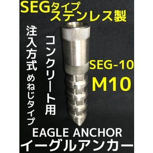 イーグルアンカー SEG-10 1本 M10 SEGタイプ ステンレス製 コンクリート用/注入方式 SUS 304系 ミリねじ「取寄せ品」 tenyuumarket