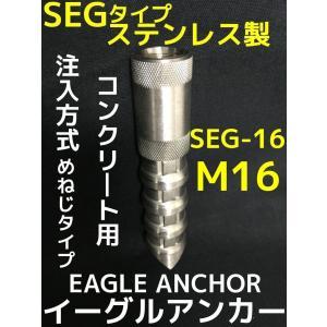 イーグルアンカー SEG-16 1本 M16 SEGタイプ ステンレス製 コンクリート用/注入方式 SUS 304系 ミリねじ「取寄せ品」 tenyuumarket