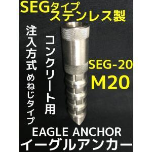 イーグルアンカー SEG-20 1本 M20 SEGタイプ ステンレス製 コンクリート用/注入方式 SUS 304系 ミリねじ「取寄せ品」 tenyuumarket