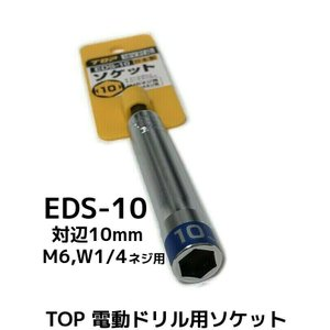 TOP 電動ドリル用ソケット EDS-10(M6,W1/4ネジ用) 対辺10mm 18V対応 トップ工業 日本製 made in japan「取寄せ品」|tenyuumarket