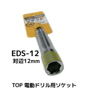 TOP 電動ドリル用ソケット EDS-12(※小形M8用) 対辺12mm 18V対応 トップ工業 日本製 made in japan「取寄せ品」|tenyuumarket