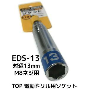 TOP 電動ドリル用ソケット EDS-13(M8ネジ用) 対辺13mm 18V対応 トップ工業 日本製 made in japan「取寄せ品」|tenyuumarket