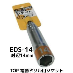 TOP 電動ドリル用ソケット EDS-14(※小形M10,W5/16ネジ用) 対辺14mm 18V対応 トップ工業 日本製 made in japan「取寄せ品」|tenyuumarket