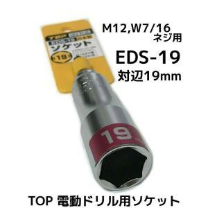 TOP 電動ドリル用ソケット EDS-19(M12,W7/16ネジ用) 対辺19mm 18V対応 トップ工業 日本製 made in japan「取寄せ品」|tenyuumarket