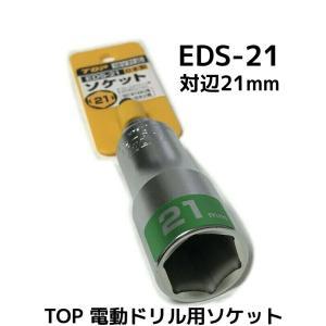 TOP 電動ドリル用ソケット EDS-21(※ISO M14,W1/2ネジ用) 対辺21mm 18V対応 トップ工業 日本製 made in japan「取寄せ品」|tenyuumarket