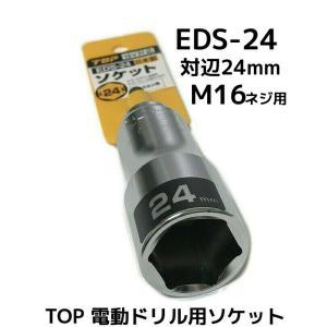 TOP 電動ドリル用ソケット EDS-24(M16ネジ用) 対辺24mm 18V対応 トップ工業 日本製 made in japan「取寄せ品」|tenyuumarket
