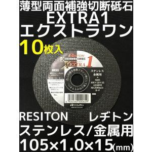 レヂトン エクストラワン EXTRA1 薄型両面補強切断砥石 1.0mm 105×1.0×15mm 10枚入 ステンレス/金属用 RESITON ディスクグラインダー 切断機|tenyuumarket