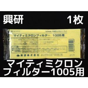 興研 KOKEN マイティミクロンフィルター 1005用 1枚 RL2(95%以上捕集効率) 防じんマスク用 PM1.0 PM2.5対応|tenyuumarket