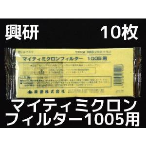 興研 KOKEN マイティミクロンフィルター 1005用 10枚 RL2(95%以上捕集効率) 防じんマスク用 PM1.0 PM2.5対応 tenyuumarket