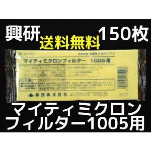 興研 KOKEN マイティミクロンフィルター 1005用 150枚 RL2(95%以上捕集効率) 防じんマスク用 送料無料(九州・北海道・沖縄・離島を除く)|tenyuumarket