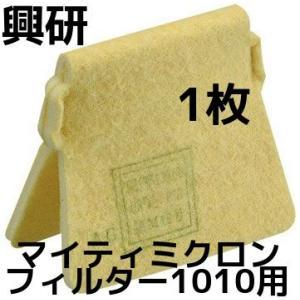 興研 KOKEN マイティミクロンフィルター 1010用 1枚 交換用フィルター 取替え式 防じんマスク用 1010A|tenyuumarket