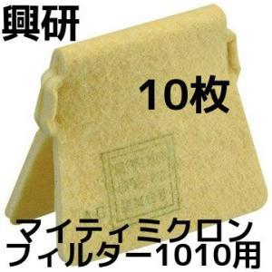 興研 KOKEN マイティミクロンフィルター 1010用 10枚 交換用フィルター 取替え式 防じんマスク用 1010A|tenyuumarket