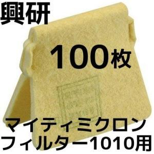 興研 KOKEN マイティミクロンフィルター 1010用 100枚 1ケース 交換用フィルター 取替え式 防じんマスク用 1010A|tenyuumarket