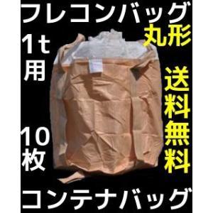 フレコンバッグ 1t用 丸型 1100φ×1100(mm) 10枚入 反転ベルト(反転フック)付 土のう袋 送料無料(本州/四国/九州) #002丸型「同梱/キャンセル/変更/返品不可」|tenyuumarket