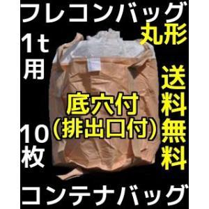 フレコンバッグ 1t用 丸形 底穴付 土のう袋  1100φ×1100(mm) 10枚入 送料無料(本州/四国/九州) #005丸形排出口付「同梱/キャンセル/変更/返品不可」 tenyuumarket