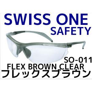 スイスワン フレックス ブラウン(クリア) SO-011 保護メガネ サングラス SWISS ONE SAFETY FLEX BROWN CLEAR「取寄せ品」|tenyuumarket