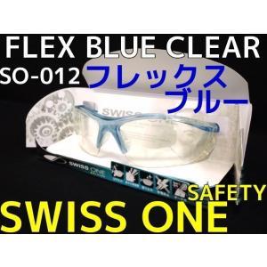 スイスワン フレックス ブルー(クリア) SO-012 保護メガネ サングラス SWISS ONE SAFETY ユニワールド FLEX BLUE CLEAR「取寄せ品」|tenyuumarket