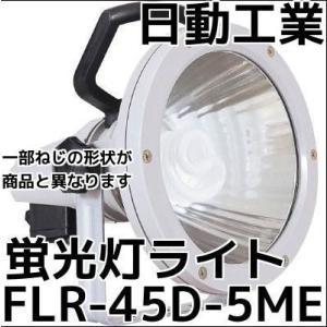日動工業 FLR-45D-5ME ラッパライト45 蛍光灯ライト 明るさ2700Lm 屋外型 灯具のみ(トルネードバルブF45E-T付)「73.7%引き」|tenyuumarket
