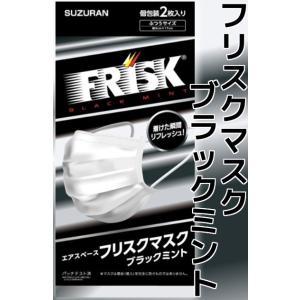エアスペース フリスクマスク frisk mask ブラックミント ハジケル刺激! 個包装2枚入 約9cm×17cm 花粉症対策マスク Frisk Blackmint スズラン suzuran|tenyuumarket