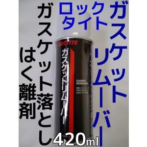 ロックタイト ガスケットリムーバー ヘンケルジャパン ガスケットクリーナー Loctite GasketRemover 剥離剤 420ml 79040「取寄せ品」「陸送便」|tenyuumarket