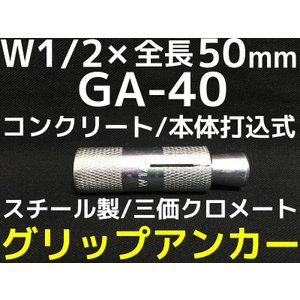 サンコーテクノ グリップアンカー GA-40 W1/2 全長50mm 1本 スチール製 三価クロメート処理 コンクリート用 本体打込み式 4分(よんぶ)「取寄せ品」 tenyuumarket