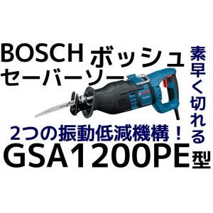 「数量限定価格」BOSCH ボッシュ セーバーソー GSA1200PE 型 1200Wモーター搭載! オービタル機構 振動低減機構 送料無料(九州/北海道/沖縄/離島を除く)|tenyuumarket
