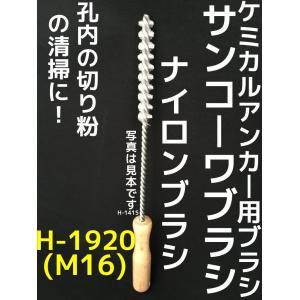 ケミカルブラシ サンコーワブラシ H-1920(M16) ケミカルアンカー用 ナイロンブラシ 接着系アンカー用 孔内の切粉清掃用ブラシ「取寄せ品」|tenyuumarket