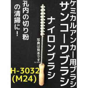 ケミカルブラシ サンコーワブラシ H-3032(M24) ケミカルアンカー用 ナイロンブラシ 接着系アンカー用 孔内の切粉清掃用ブラシ「取寄せ品」|tenyuumarket