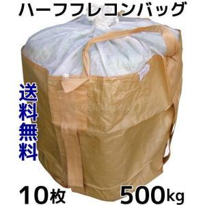ハーフフレコンバッグ 500kg 丸型 900φ×800(mm) 10枚入 反転ベルト(反転フック)付 土のう袋 送料無料(本州/四国/九州)0.5t「同梱/キャンセル/変更/返品不可」|tenyuumarket
