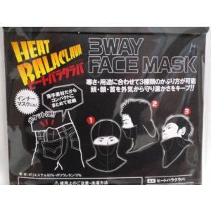 ヒートバラクラバ 目出し帽 3ウェイ フェイスマスク ブラック フリーサイズ ユニワールド製 3WAY FACE MASK Balaclava|tenyuumarket|02