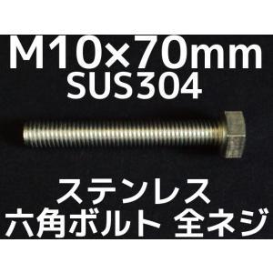 ステンレス 六角ボルト 全ネジ M10×70mm SUS304 ステン六角ボルト「取寄せ品」「サイズ交換/キャンセル不可商品」 tenyuumarket