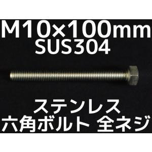 ステンレス 六角ボルト 全ネジ M10×100mm SUS304 ステン六角ボルト「取寄せ品」「サイズ交換/キャンセル不可商品」 tenyuumarket