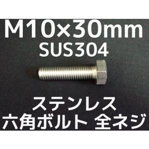 ステンレス 六角ボルト 全ネジ M10×30mm SUS304 ステン六角ボルト「取寄せ品」「サイズ交換/キャンセル不可商品」 tenyuumarket