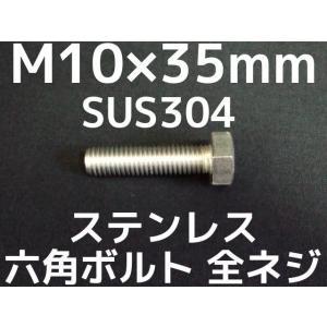 ステンレス 六角ボルト 全ネジ M10×35mm SUS304 ステン六角ボルト「取寄せ品」「サイズ交換/キャンセル不可商品」 tenyuumarket