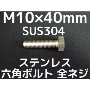 ステンレス 六角ボルト 全ネジ M10×40mm SUS304 ステン六角ボルト「取寄せ品」「サイズ交換/キャンセル不可商品」 tenyuumarket