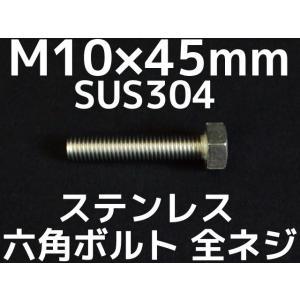 ステンレス 六角ボルト 全ネジ M10×45mm SUS304 ステン六角ボルト「取寄せ品」「サイズ交換/キャンセル不可商品」 tenyuumarket