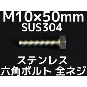 ステンレス 六角ボルト 全ネジ M10×50mm SUS304 ステン六角ボルト「取寄せ品」「サイズ交換/キャンセル不可商品」 tenyuumarket