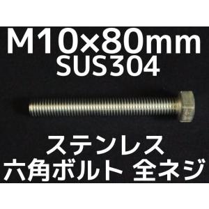 ステンレス 六角ボルト 全ネジ M10×80mm SUS304 ステン六角ボルト「取寄せ品」「サイズ交換/キャンセル不可商品」 tenyuumarket