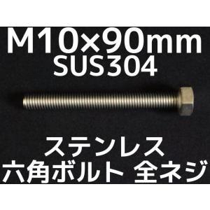 ステンレス 六角ボルト 全ネジ M10×90mm SUS304 ステン六角ボルト「取寄せ品」「サイズ交換/キャンセル不可商品」 tenyuumarket