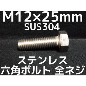 ステンレス 六角ボルト 全ネジ M12×25mm SUS304 ステン六角ボルト「取寄せ品」「サイズ交換/キャンセル不可商品」 tenyuumarket