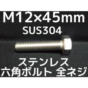 ステンレス 六角ボルト 全ネジ M12×45mm SUS304 ステン六角ボルト「取寄せ品」「サイズ交換/キャンセル不可商品」 tenyuumarket