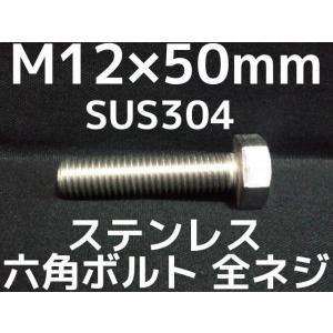 ステンレス 六角ボルト 全ネジ M12×50mm SUS304 ステン六角ボルト「取寄せ品」「サイズ交換/キャンセル不可商品」 tenyuumarket