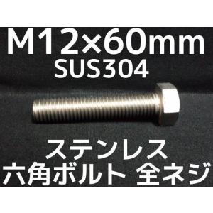 ステンレス 六角ボルト 全ネジ M12×60mm SUS304 ステン六角ボルト「取寄せ品」「サイズ交換/キャンセル不可商品」 tenyuumarket